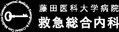 藤田医科大学病院 救急総合内科