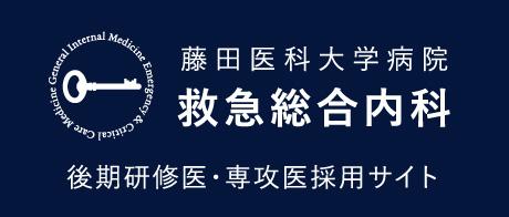 藤田医科大学病院 救急総合内科|研修医・専攻医採用サイト